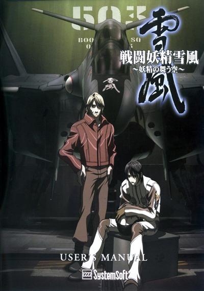 Боевая фея Вьюга / Sentou Yousei Yukikaze [05 из 05]