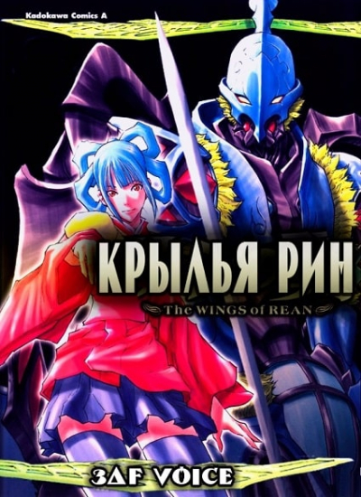 Крылья Рин / The Wings of Rean