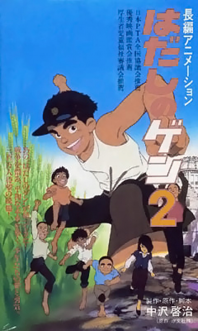 Босоногий Ген 2 / Hadashi no Gen 2 [Movie]
