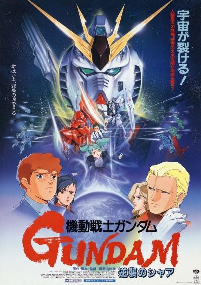 Мобильный воин Гандам: Ответный удар Чара / Kidou Senshi Gundam: Gyakushuu no Char [Movie]
