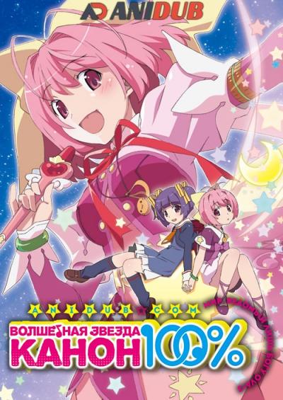 Мир, ведомый лишь Богу OVA-3 / Kami nomi zo Shiru Sekai: Magical Star Kanon 100%