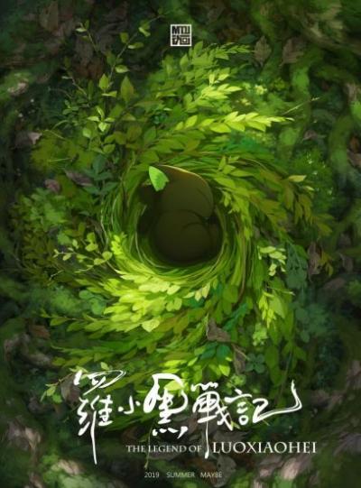 Легенда о Ло Сяохэе / Luo Xiao Hei Zhan Ji