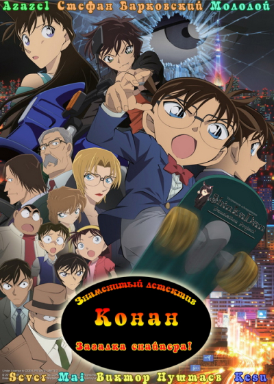 Знаменитый детектив Конан: Загадка снайпера / Detective Conan Movie 18: Dimensional Sniper [Movie]