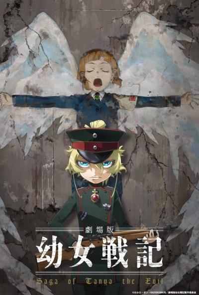 Сага о Маленькой Девочке: Таня - Воплощение Зла. Фильм / Gekijouban Youjo Senki [Movie]