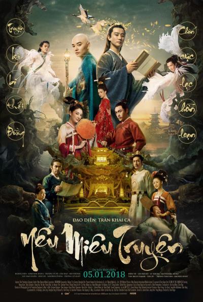 Легенда о демоническом коте / Yao Mao Zhuan