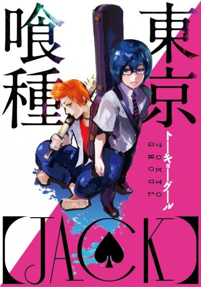 Токийский гуль OVA / Tokyo Ghoul OVA [02 из 02]