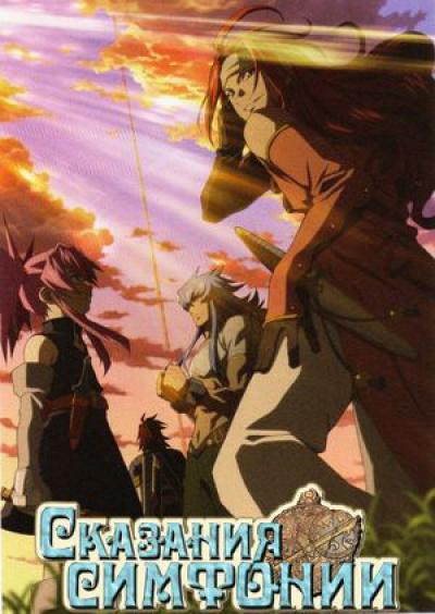 Сказания Симфонии / Tales of Symphonia OVA [04 из 04]