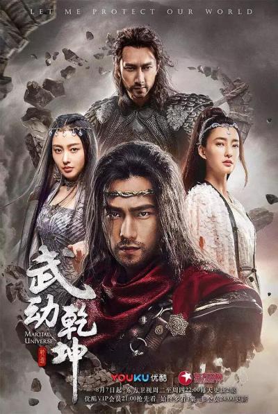 Воинственная вселенная / Wu Dong Qian Kun [14 из 60]