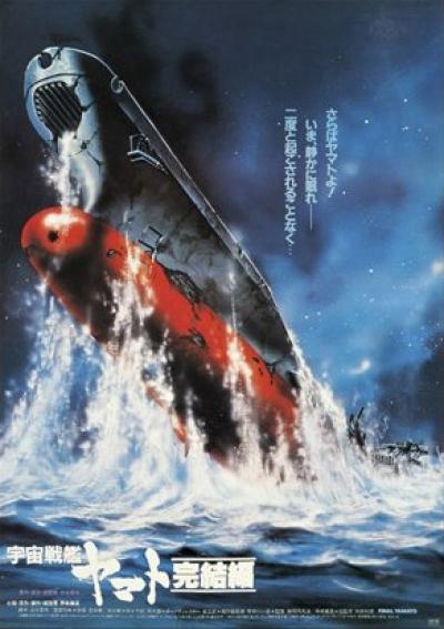 Космический линкор Ямато - Последняя глава (фильм пятый) / Uchuu Senkan Yamato: Kanketsuhen [01 из 01]