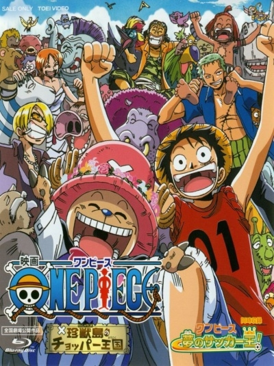 Ван-Пис: Фильм третий / One Piece Movie 3