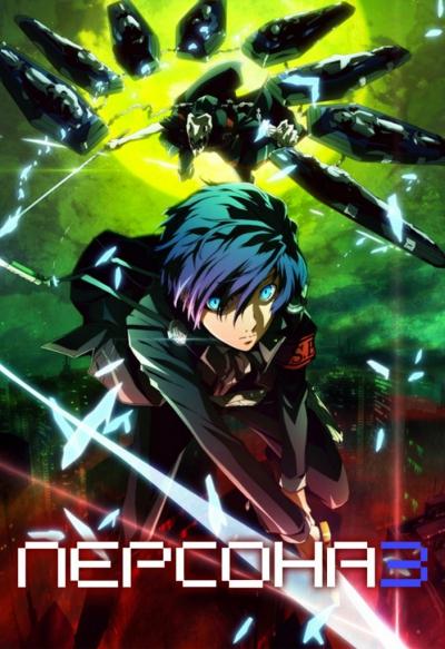 Персона 3 (фильм первый) / Persona 3 the Movie 1