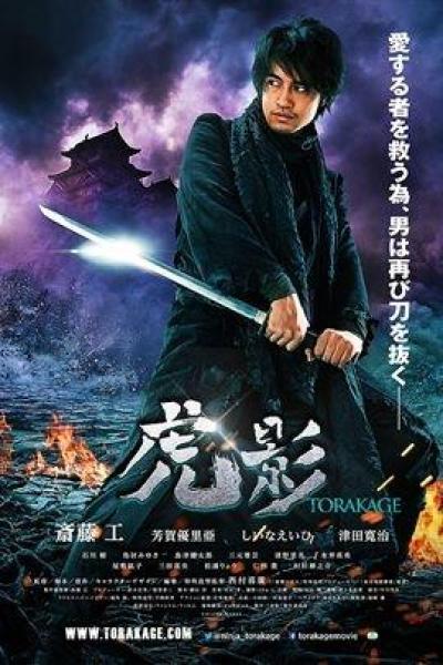 Война ниндзя Торакаге / The Ninja War of Torakage