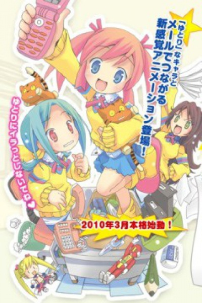 Ютори-чан / Yutori-chan [1-25 из 25]