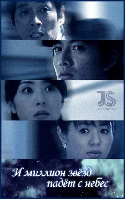 И миллион звёзд падёт с небес / Sora Kara Furu Ichioku no Hoshi [05 из 11]