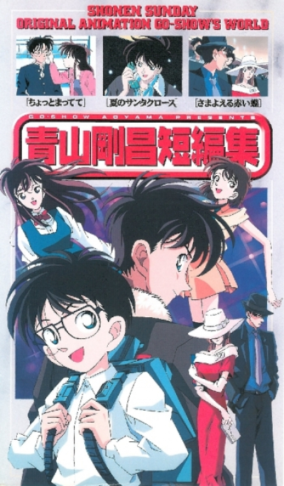 Сборник историй Госё Аоямы OVA-1 / Aoyama Goushou Tanpenshuu OVA 1 [03 из 03]