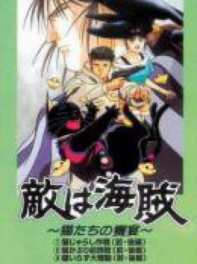 Галактические пираты / Teki wa Kaizoku! [06 из 06]