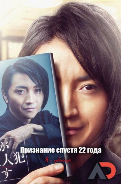Признание убийцы / 22-nenme no kokuhaku: watashi ga satsujinhan desu
