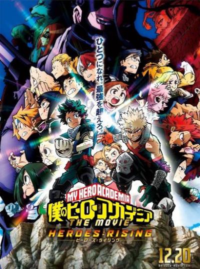 Моя геройская академия Восхождение героев / Boku no Hero Academia the Movie: Heroes:Rising