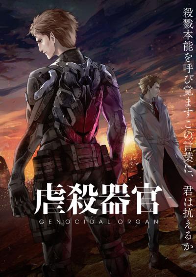 Орган геноцида / Gyakusatsu Kikan [Movie]