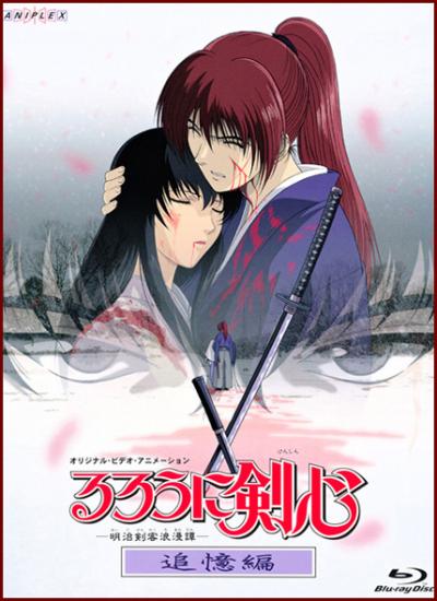 Бродяга Кэнсин (OVA-1) / Rurouni Kenshin: Meiji Kenkaku Romantan - Tsuioku Hen [04 из 04]