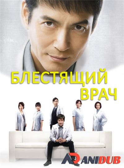 Блестящий врач / DOCTORS Saikyou no Meii [08 из 08]