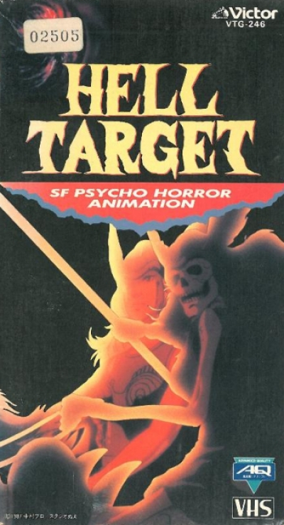 Цель Ада / Hell Target