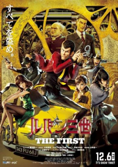 Люпен III: Первый / Lupin III: The First