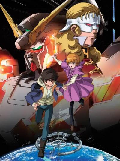 Мобильный доспех Гандам Единорог ОВА / Mobile Suit Gundam Unicorn OVA [07 из 07]