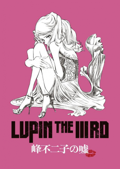 Люпен III: Ложь Минэ Фудзико / Lupin the IIIrd: Mine Fujiko no Uso [Movie]