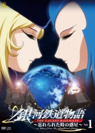 Галактические Железные Дороги / Ginga Tetsudou Monogatari: Wasurerareta Toki no Wakusei OVA [01 из 01]