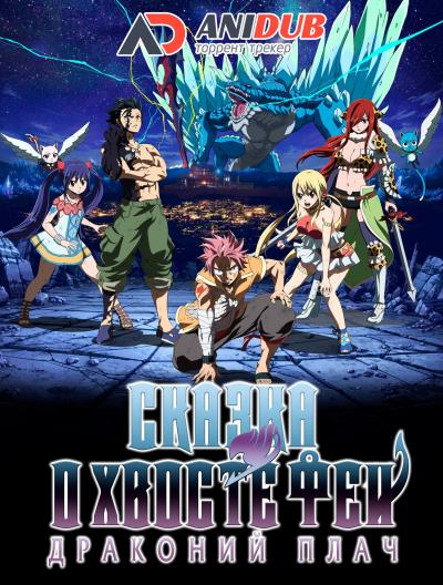 Сказка о Хвосте феи: Драконий плач / Gekijouban Fairy Tail: Dragon Cry [Movie]