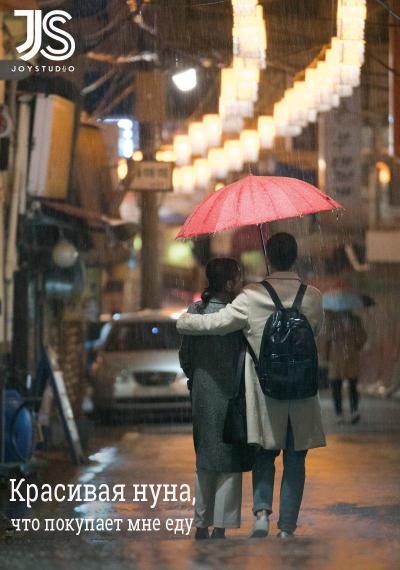 Красивая нуна, что покупает мне еду / Something in the Rain [16 из 16]