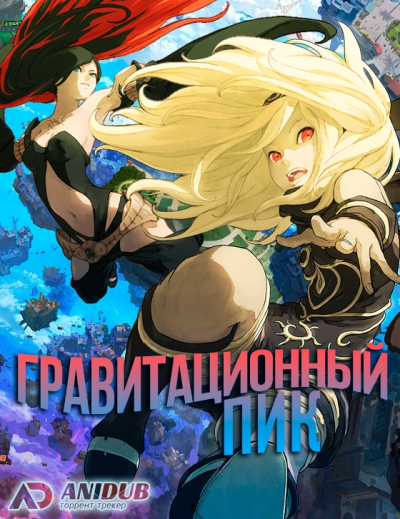 Гравитационный пик / GRAVITY RUSH The Animation ~Ouverture~