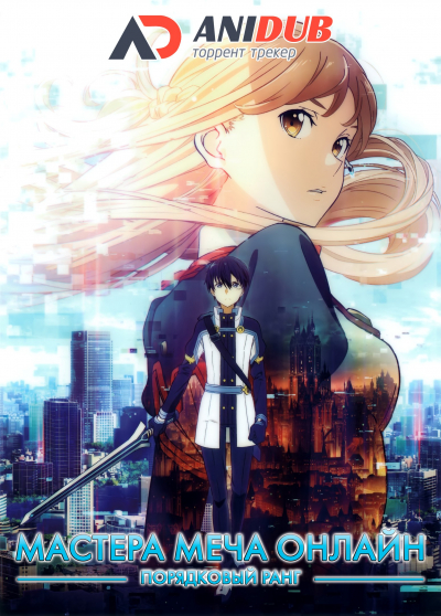Мастера меча онлайн: Порядковый ранг / Gekijouban Sword Art Online: Ordinal Scale [Movie]