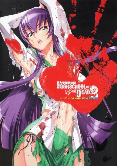 Школа Мертвяков OVA / Highschool of the Dead OVA