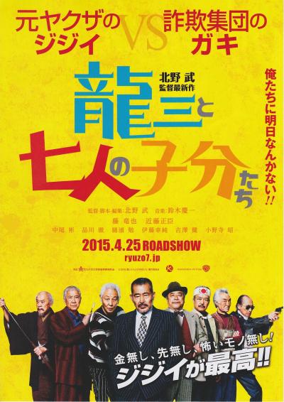 Рюдзо и семеро бойцов / Ryuzo to 7 nin no kobun tachi