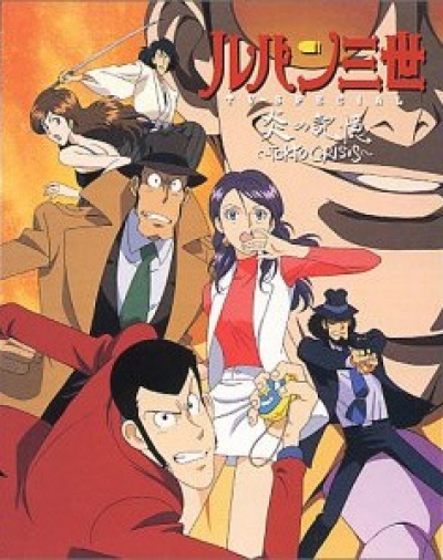 Люпен III: Токийский кризис / Lupin III: Tokyo Crisis