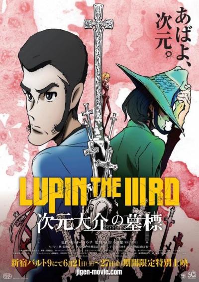 Люпен Третий: Надгробие Дзиген Дайске / Lupin the IIIrd: Jigen Daisuke no Bohyou [02 из 02]