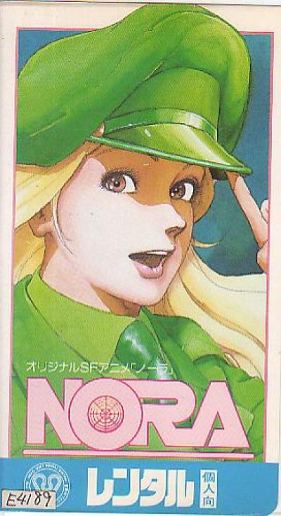 Нора / Nora