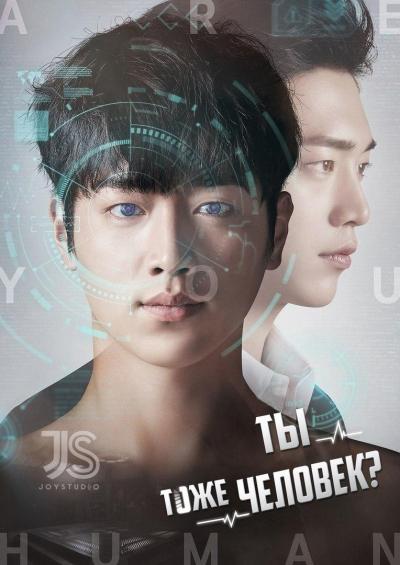 Ты тоже человек? | Are You Human Too? [36 из 36]