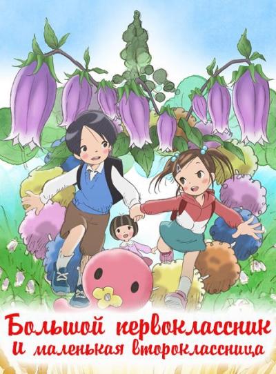 Большой первоклассник и маленькая второклассница / Ookii 1 Nensei to Chiisana 2 Nensei [2014]