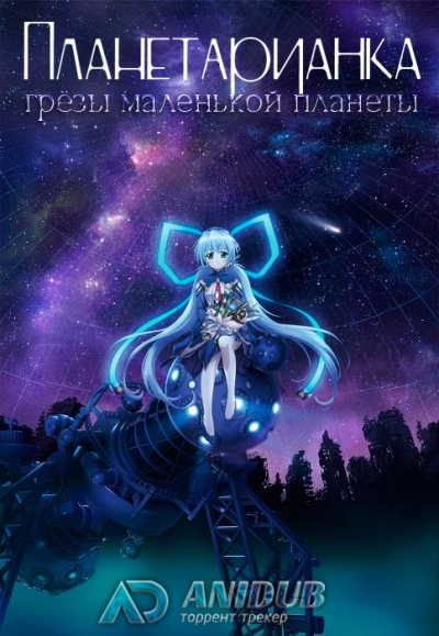 Планетарианка: Мечты маленькой планеты / Planetarian: Chiisana Hoshi no Yume [05 из 05]