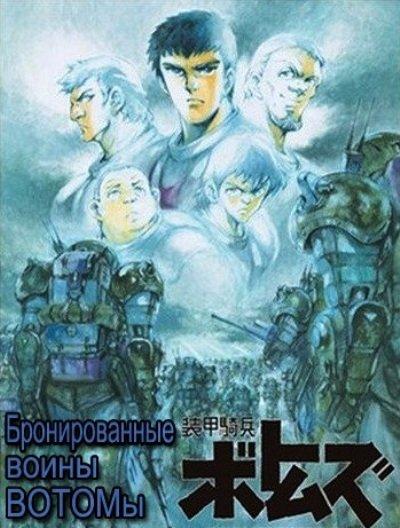Бронированные воины Вотомы: Файлы Пэйлсэна OVA-5 / Armored Trooper Votoms: Pailsen Files [12 из 12]