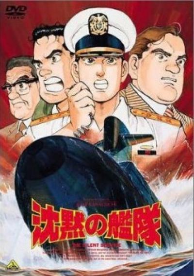 Бесшумный флот / Chinmoku no Kantai OVA-1