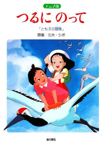 На бумажном журавлике: Приключения Томоко / Tsuru ni Notte - Tomoko no Boken