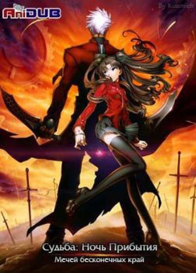 Судьба: Ночь Прибытия - Мечей бесконечных край / Fate/Stay Night Unlimited Blade Works