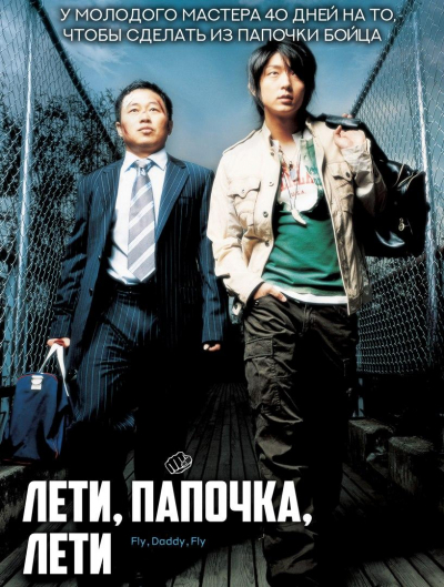 Лети, папочка, лети / Fly, daddy, fly