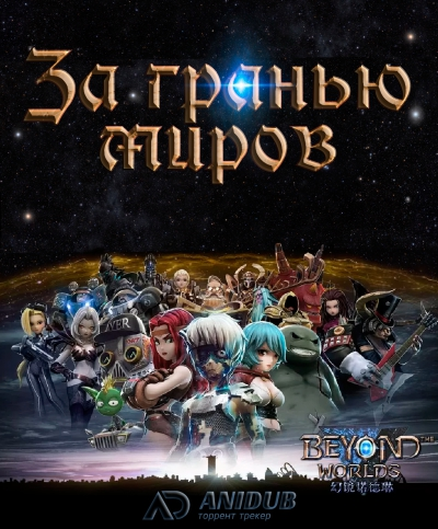 За гранью миров / Beyond the Worlds [13 из 13]
