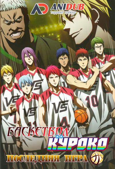 Баскетбол Куроко: Последняя игра / Gekijouban Kuroko no Basuke: Last Game [Movie]