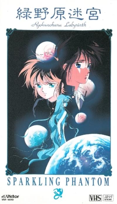 Лабиринт Рёкунохара / Ryokunohara Labyrinth: Sparkling Phantom